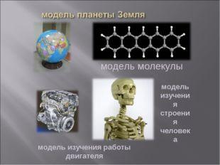 модель изучения работы двигателя модель молекулы модель изучения строения чел