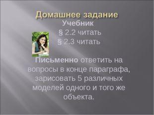 Учебник § 2.2 читать § 2.3 читать Письменно ответить на вопросы в конце параг