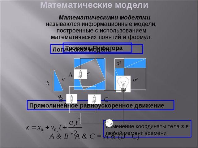 Математические модели Математическими моделями называются информационные моде...