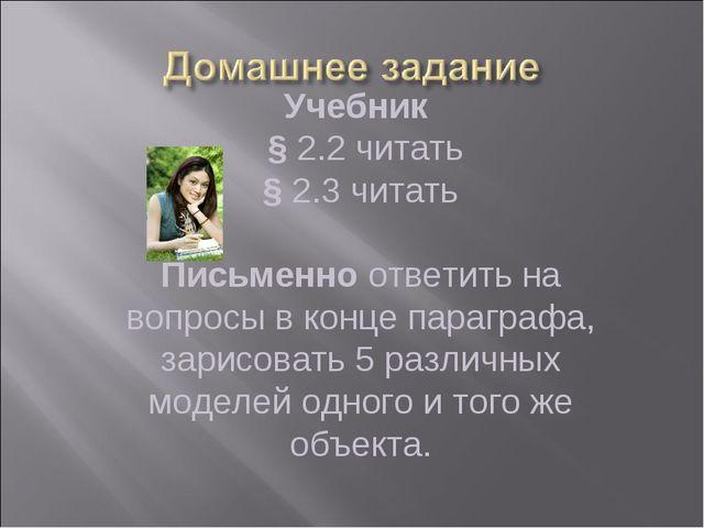Учебник § 2.2 читать § 2.3 читать Письменно ответить на вопросы в конце параг...