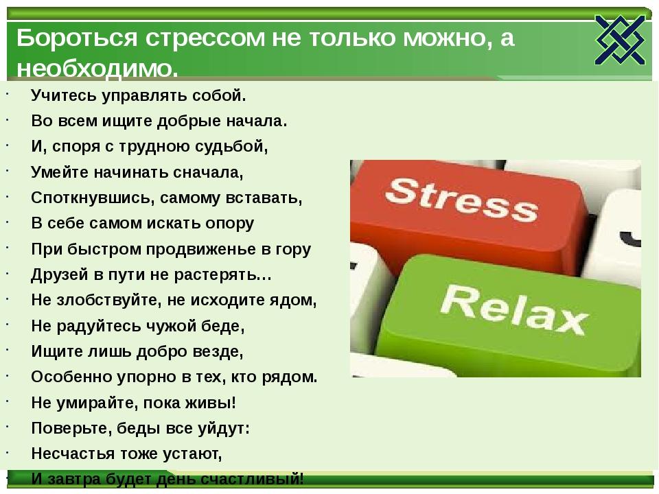 Бороться стрессом не только можно, а необходимо. Учитесь управлять собой. Во...