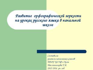 Развитие орфографической зоркости на уроках русского языка в начальной школе