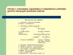 Письмо с «окошками» («дырками») в современных учебниках русского языка для на
