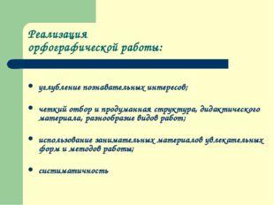 Реализация орфографической работы: углубление познавательных интересов; четки