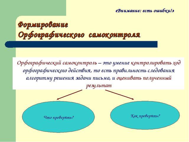 Формирование Орфографического самоконтроля «Внимание: есть ошибки!» Орфографи...