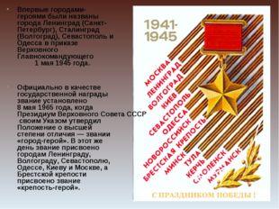 Впервые городами-героями были названы города Ленинград (Санкт-Петербург), Ста