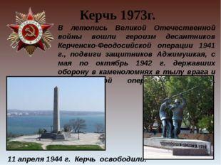 В летопись Великой Отечественной войны вошли героизм десантников Керченско-Фе