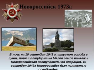 В ночь на 10 сентября 1943 г. штурмом города с суши, моря и плацдарма на Мало