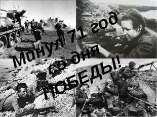 Минул 71 год со дня ПОБЕДЫ!