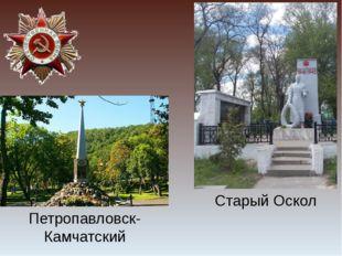 Петропавловск-Камчатский Старый Оскол