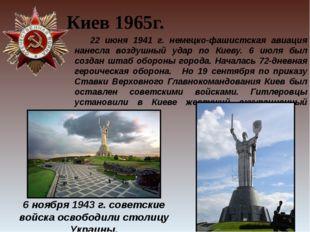 22 июня 1941 г. немецко-фашистская авиация нанесла воздушный удар по Киеву.