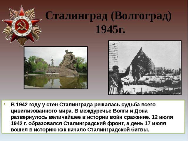 Сталинград (Волгоград) 1945г. В 1942 году у стен Сталинграда решалась судьба...
