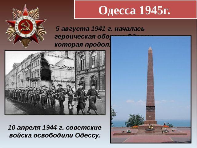 5 августа 1941 г. началась героическая оборона Одессы, которая продолжалась...