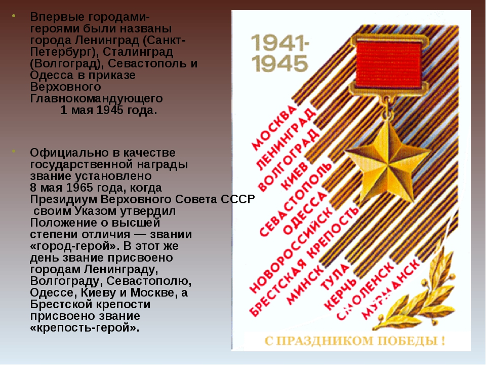 Впервые городами-героями были названы города Ленинград (Санкт-Петербург), Ста...