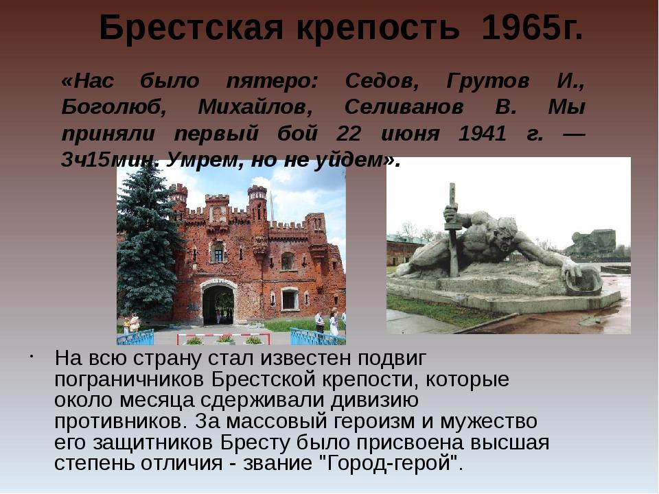 Брестская крепость 1965г. На всю страну стал известен подвиг пограничников Бр...