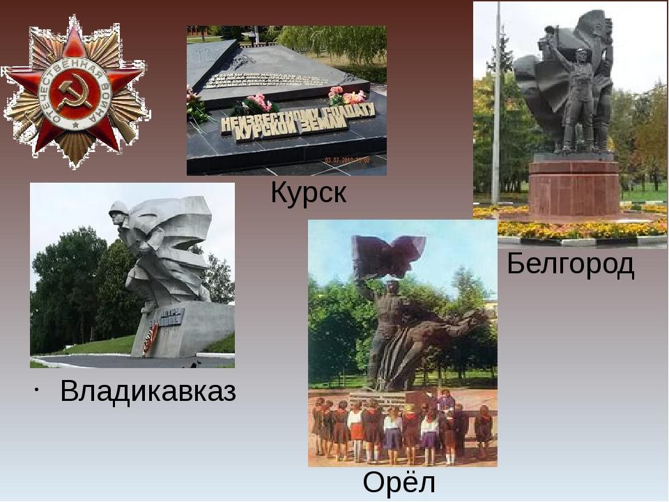 Белгород Владикавказ Орёл Курск