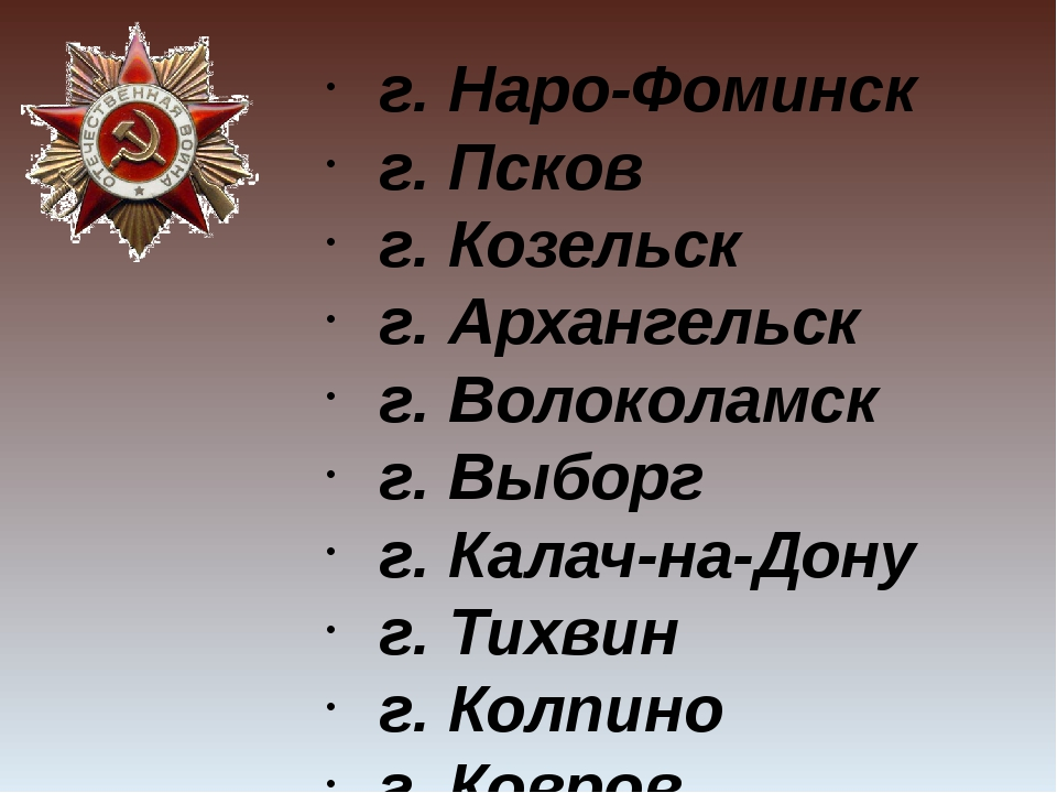 г. Наро-Фоминск г. Псков г. Козельск г. Архангельск г. Волоколамск г. Выборг...