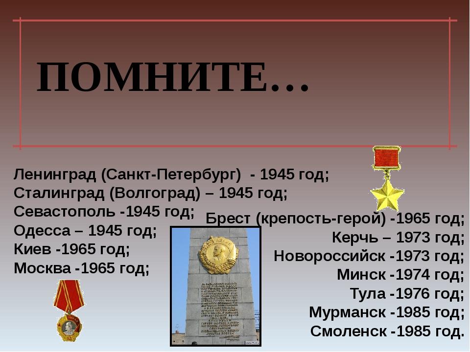 ПОМНИТЕ… Ленинград (Санкт-Петербург) - 1945 год; Сталинград (Волгоград) – 19...