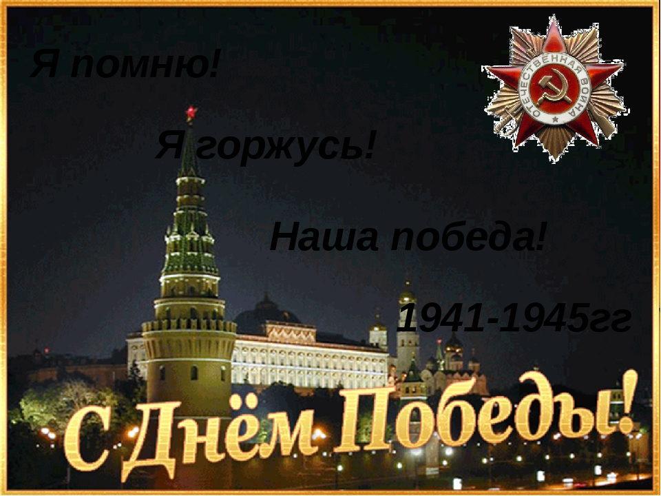 Я помню! Я горжусь! Наша победа! 1941-1945гг