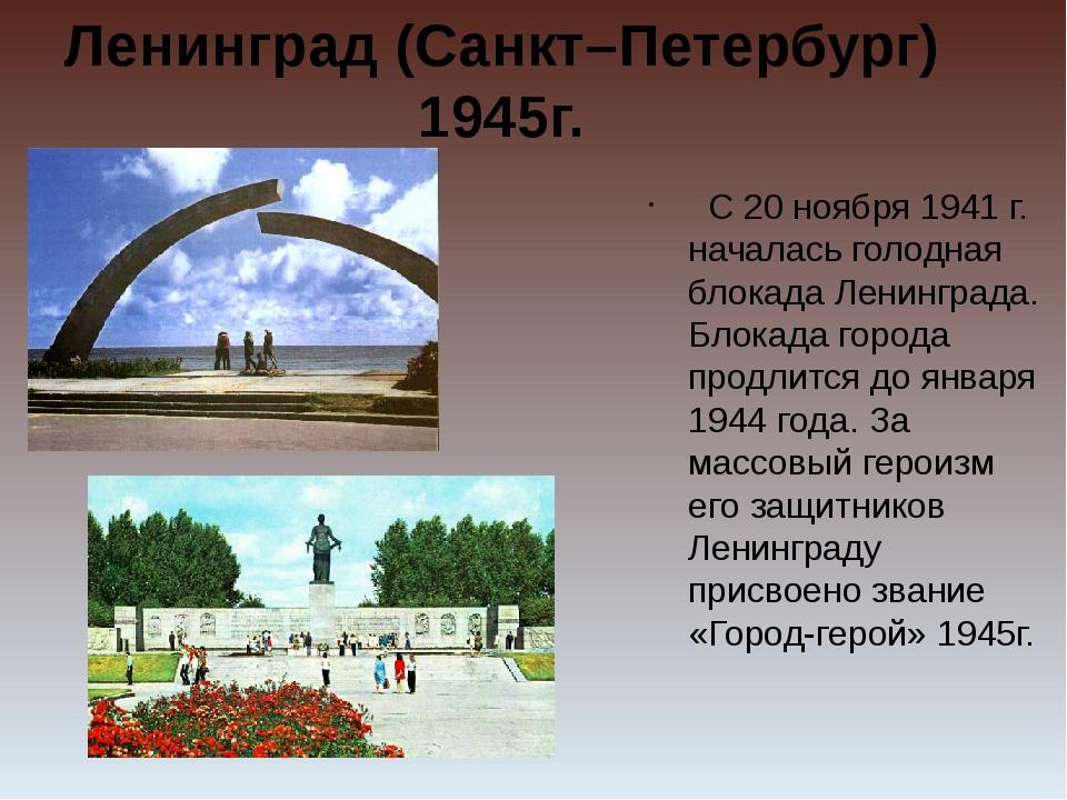 Ленинград (Санкт–Петербург) 1945г.  С 20 ноября 1941 г. началась голодная бл...