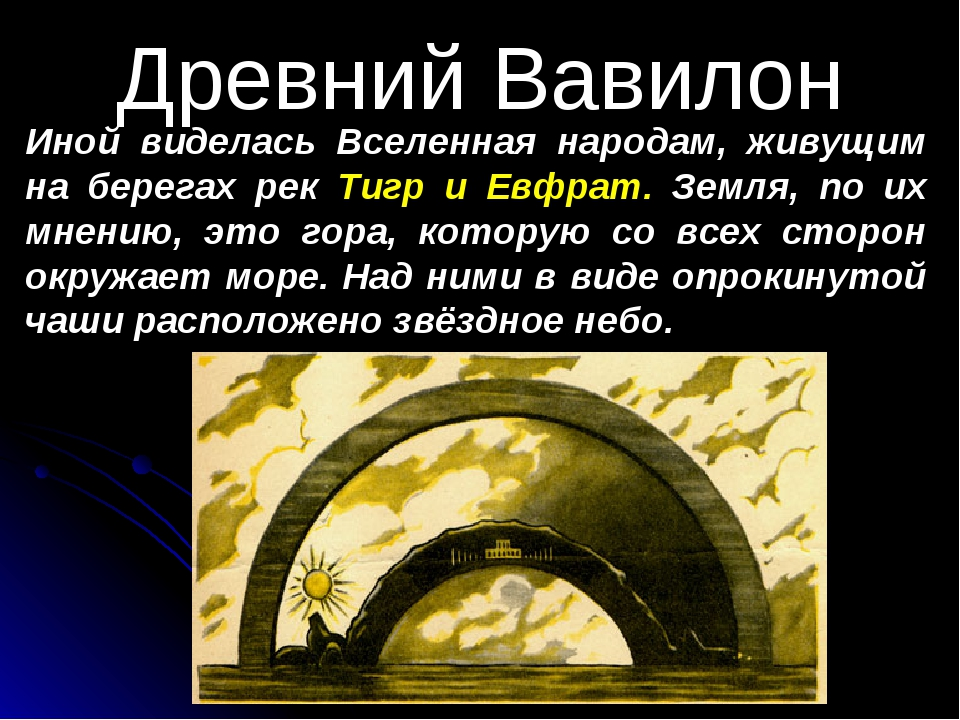 Древний Вавилон Иной виделась Вселенная народам, живущим на берегах рек Тигр...