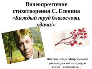 Видеопрочтение стихотворения С. Есенина «Каждый труд благослови, удача!» Пыст