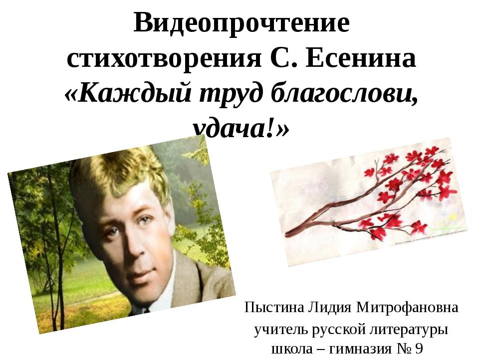 Видеопрочтение стихотворения С. Есенина «Каждый труд благослови, удача!» Пыст...