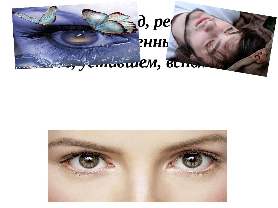 Чей-то взгляд, ревнивый и влюбленный, На себе, уставшем, вспоминать.