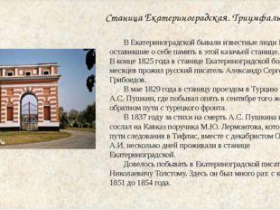 Станица Екатериноградская. Триумфальная арка. В Екатериноградской бывали изв