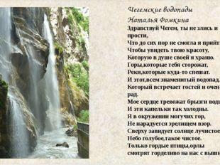 Чегемские водопады Наталья Фомкина Здравствуй Чегем, ты не злись и прости, Чт