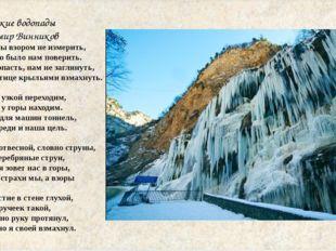 Чегемские водопады Владимир Винников Вершины взором не измерить, И трудно был