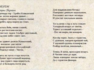 ЧЕГЕМ Борис Пермин Громада гор - Хребет Кавказский Вас летом жарким удивит… П