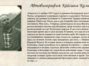 Автобиография Кайсына Кулиева «Родился я 1 ноября 1917 года в старинном балка