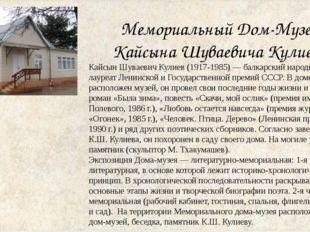 Мемориальный Дом-Музей Кайсына Шуваевича Кулиева Кайсын Шуваевич Кулиев (1917
