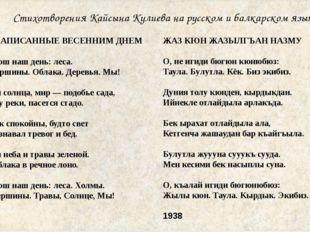 Стихотворения Кайсына Кулиева на русском и балкарском языках СТИХИ, НАПИСАННЫ