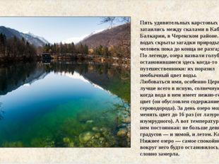 Пять удивительных карстовых озер затаились между скалами в Кабардино-Балкарии