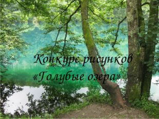 Конкурс рисунков «Голубые озера»