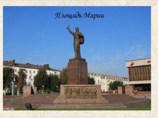 Площадь Марии