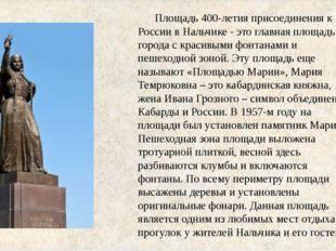 Площадь 400-летия присоединения к России в Нальчике - это главная площадь г
