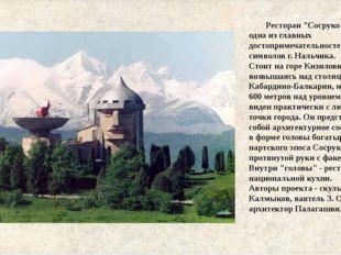 """Ресторан """"Сосруко"""" – это одна из главных достопримечательностей и символов г"""