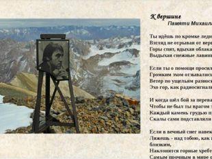 К вершине Памяти Михаила Хергиани Ты идёшь по кромке ледника, Взгляд не отрыв