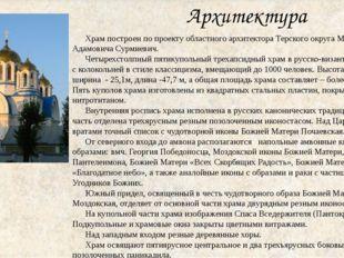 Архитектура Храм построен по проекту областного архитектора Терского округа М
