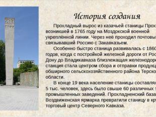 Прохладный вырос из казачьейстаницыПрохладной, возникшей в1765 годуна Мо