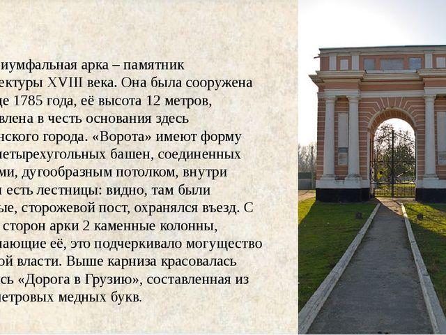 Триумфальная арка – памятник архитектуры XVIII века. Она была сооружена в ко...