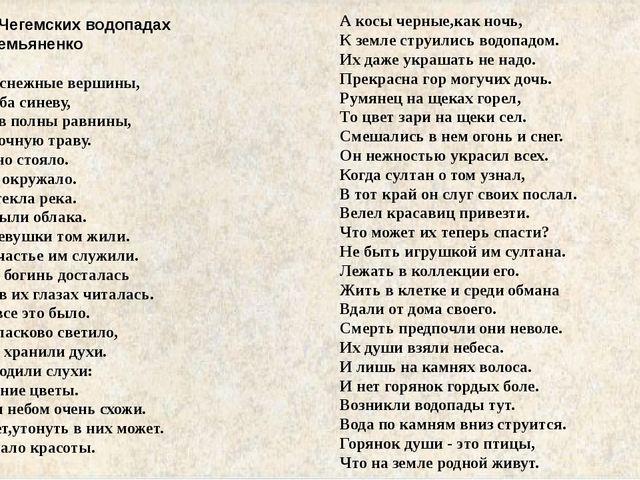 Легенда о Чегемских водопадах Наталья Демьяненко В горах,где снежные вершины...