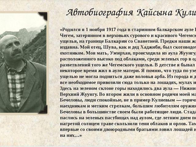 Автобиография Кайсына Кулиева «Родился я 1 ноября 1917 года в старинном балка...