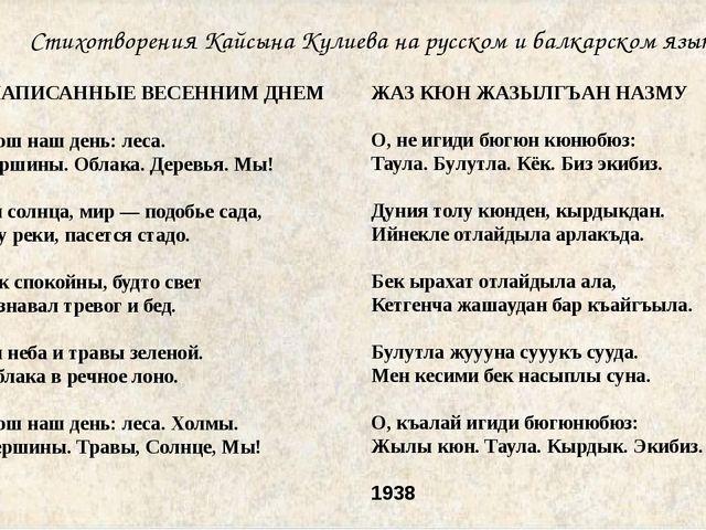 Стих на балкарском языке а