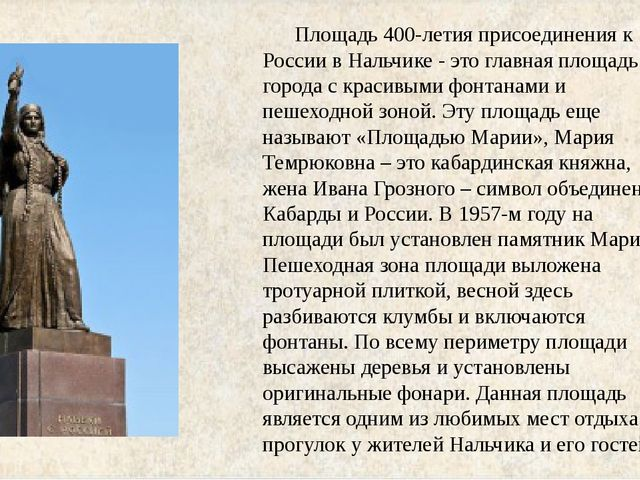Площадь 400-летия присоединения к России в Нальчике - это главная площадь г...