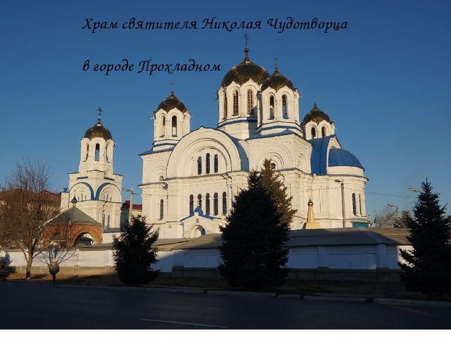 Храм святителя Николая Чудотворца  в городе Прохладном