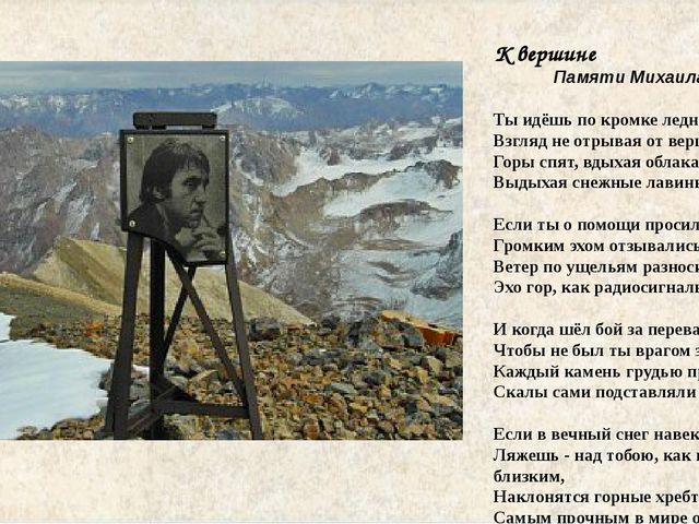 К вершине Памяти Михаила Хергиани Ты идёшь по кромке ледника, Взгляд не отрыв...